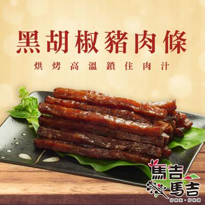 馬告麻吉黑胡椒豬肉條(100g/包) (2.3折)