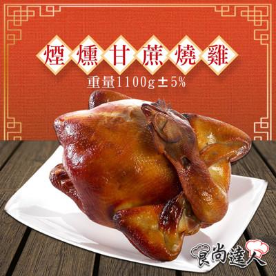 【食尚達人】煙燻甘蔗燒雞(1100g/隻) (3.2折)