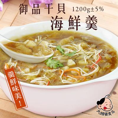 【大嬸婆】御品干貝海鮮羹(1200g/包) (2.6折)
