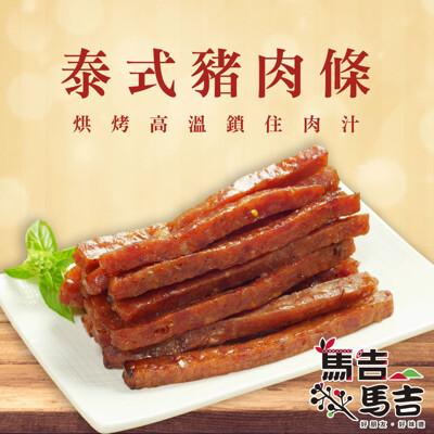 馬告麻吉泰式檸檬豬肉條(100g/包) (2.3折)