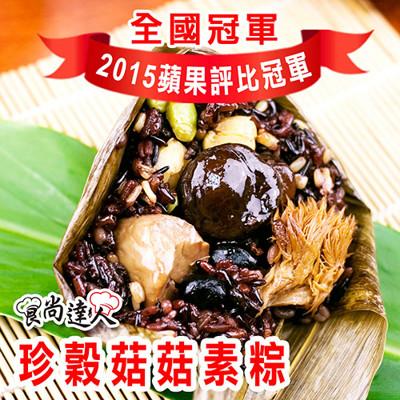 【食尚達人】珍穀菇菇素粽(180g/顆) (4.9折)