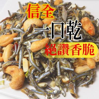 健康酥脆杏仁腰果小魚乾 (5.8折)