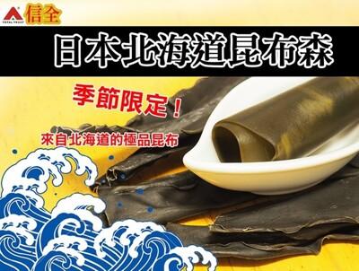 【季節限定】日本北海道極品昆布森海帶 冬季湯品必備 (5.8折)