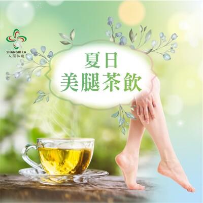 網紅最愛!! 夏日草本美人茶飲 美腿茶 銷售no. 1 (0.3折)