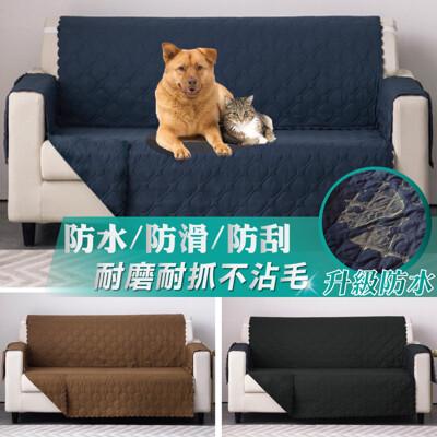 【單人座】(升級)壓紋防水防抓止滑寵物沙發墊 (6.7折)