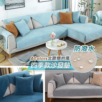 防水耐污貓抓沙發墊【1人座整套賣場】 (3.3折)