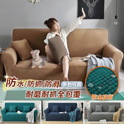 【1+2人座 1組】防水耐抓防滑寵物沙發套 (9折)