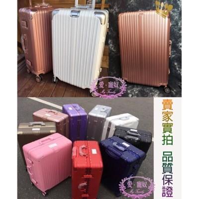 20~29吋玫瑰金行李箱 頂級全配色 鋁鎂合金包角 粉色輪子+粉色防塵套 (9.3折)