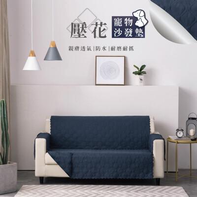 【三人座】(升級)壓紋防水防抓止滑寵物沙發墊 (7.9折)