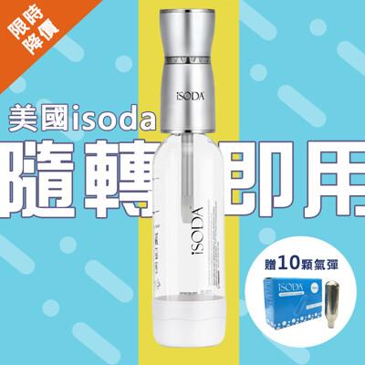 杰威通路美國isoda mini便攜型迷你型氣泡水機  贈10支小氣彈 (5.2折)