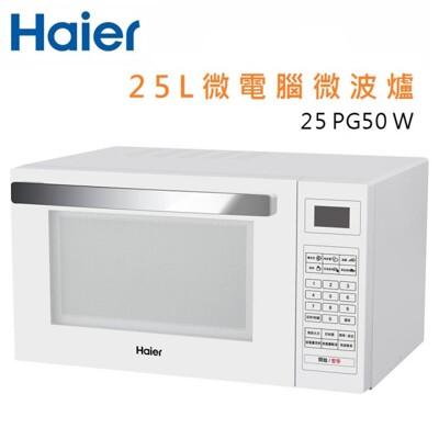 (福利電器) haier海爾 900w 微電腦(轉盤式)25l燒烤微波爐 25pg50w/b 黑/白 (6.9折)