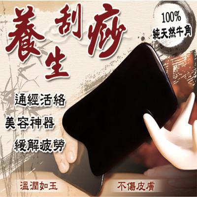 美容美體天然牛角萬用刮痧板 (1.1折)