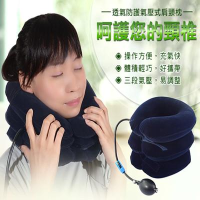 透氣防護氣壓式肩頸枕 (1.5折)