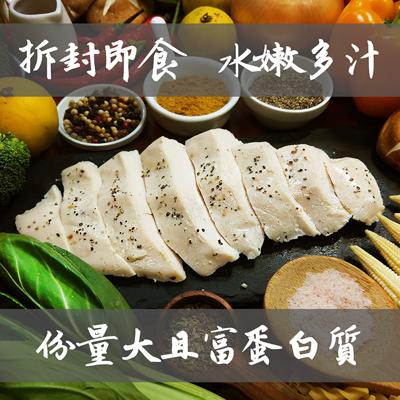 【野人舒食】- 高蛋白舒肥雞胸 (185±5g ) (4.8折)