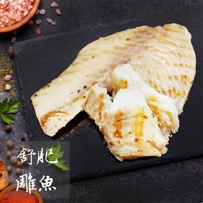 野人舒食- 低溫烹調鯛魚 160g 整片雕魚 (6.7折)