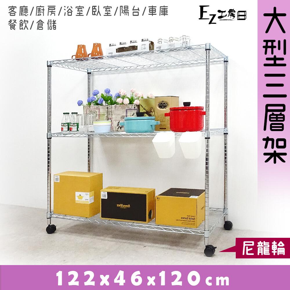 122x46x120三層架+尼龍輪層架/鐵架/收納架/鞋架/玄關架/廚房架/電器架