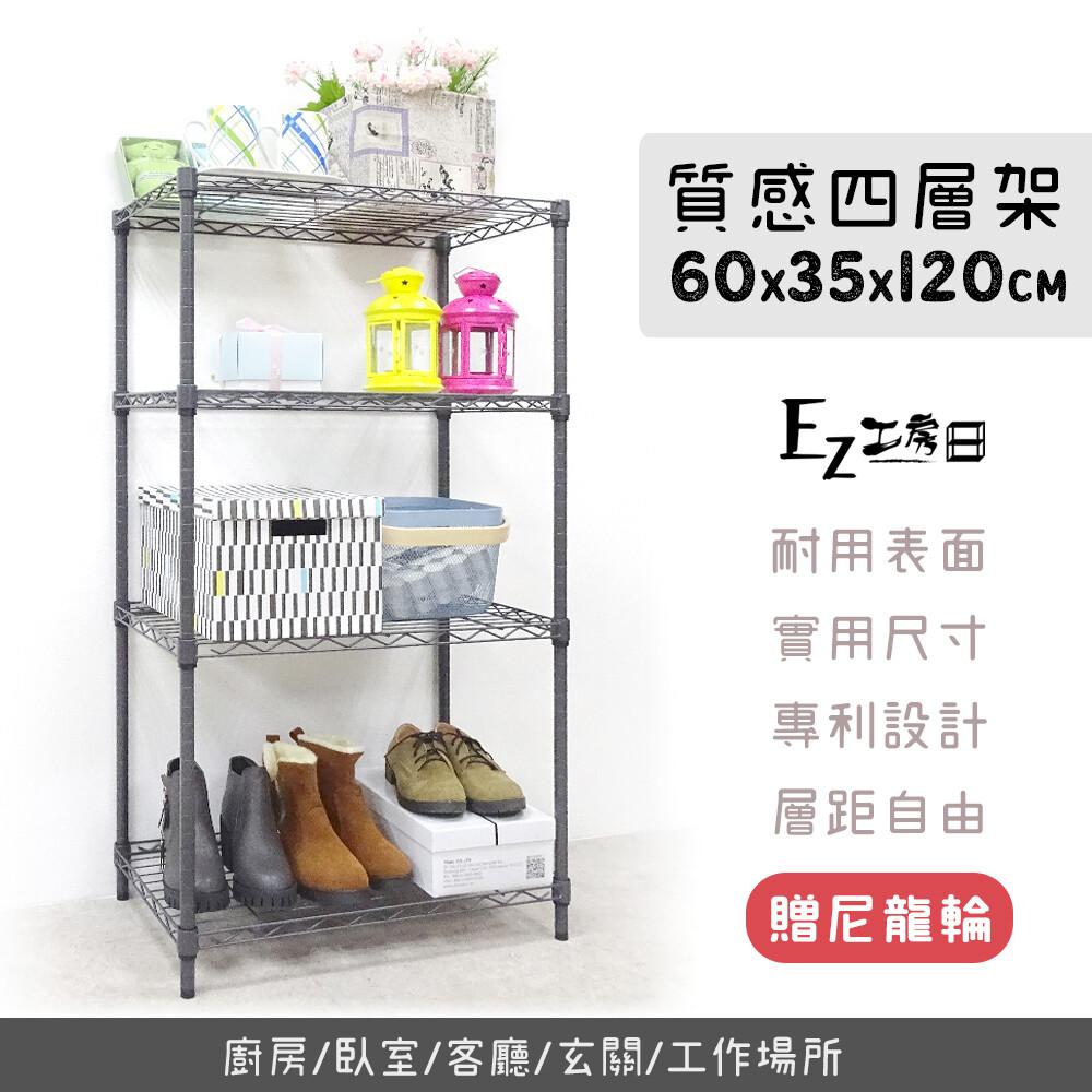 60x35x120四層架+尼龍輪層架/鐵架/收納架/鞋架/玄關架/廚房架/電器架