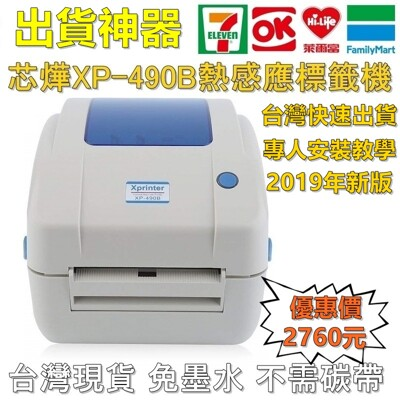 熱感應標籤機機 芯燁XP490B 熱敏打印機 標籤機 感熱貼紙 免碳帶免墨水 超商出貨單 (8.1折)