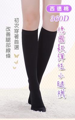 小腿襪/西德棉材質/360丹 (8.3折)