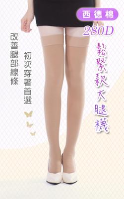大腿襪/西德棉材質/280丹(鬆緊款) (9.1折)