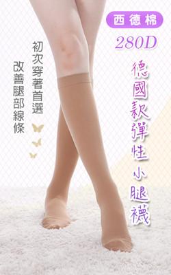 小腿襪/西德棉材質/280丹 (9.2折)