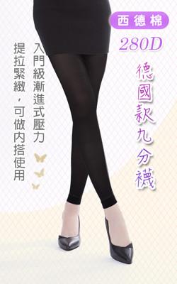 九分襪/西德棉材質/280丹 (9.5折)