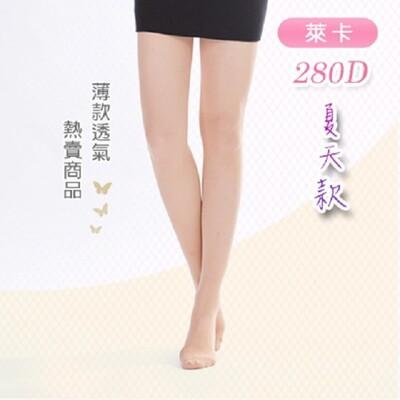 褲襪(彈性襪)/萊卡材質/280d丹(夏天款) (8.4折)