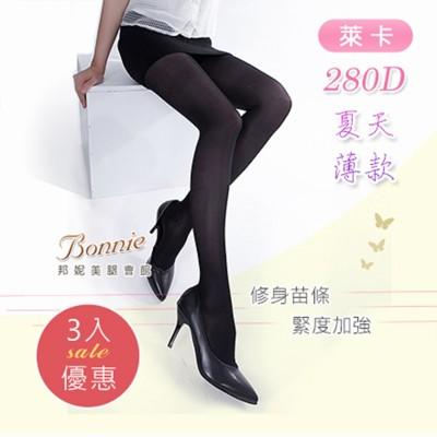 褲襪(彈性襪)/萊卡材質/280D丹(夏天款) (7.7折)