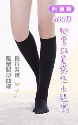小腿襪/西德棉材質/360丹 (腳掌加寬) (8.3折)