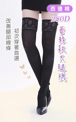 大腿襪/西德棉材質/280丹(蕾絲款) (9.1折)