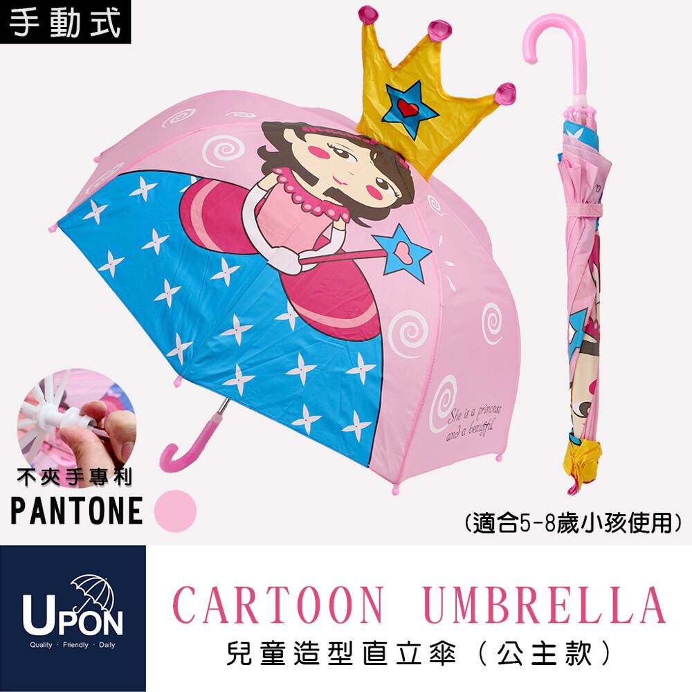 upon雨傘 小公主造型童傘 晴雨傘 卡通直傘 小孩雨傘 兒童使用 專利防夾設計