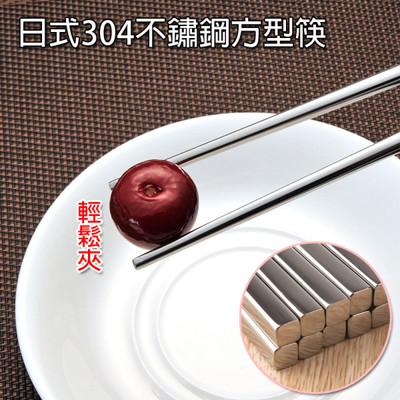 日式304不鏽鋼方型筷 (1折)