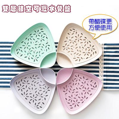 日式環保雙層鏤空可瀝水餐盤 (2.6折)