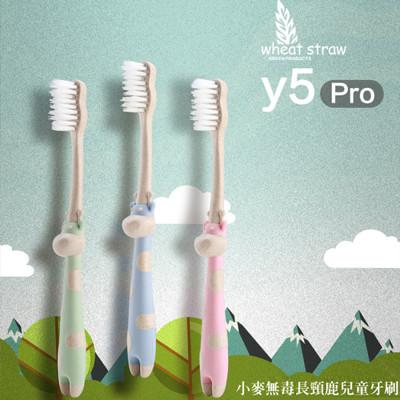 小麥兒童長頸鹿造型牙刷 (2.3折)