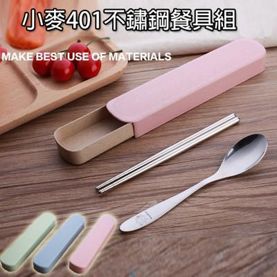 小麥401不鏽鋼餐具組 (2折)