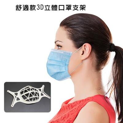 【50入】SK01矽膠舒適款立體3D透氣口罩支架 (7.6折)