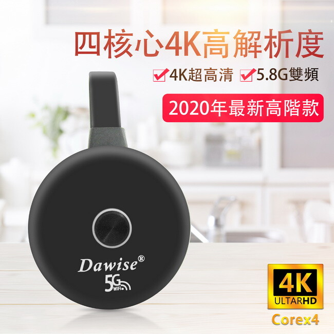 圓形款4k超高清四核心dawise-5g雙頻全自動無線影音鏡像器(送4大好禮)