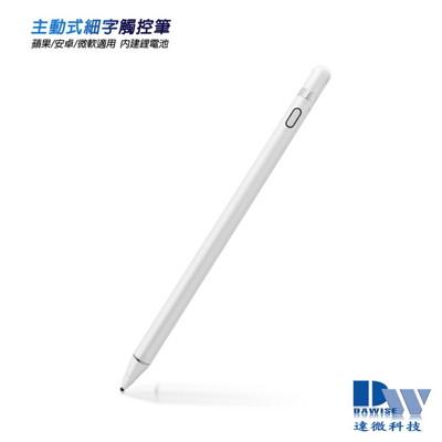 【TP-C60時尚白】專業款主動式電容式觸控筆(附USB充電線) (3.5折)