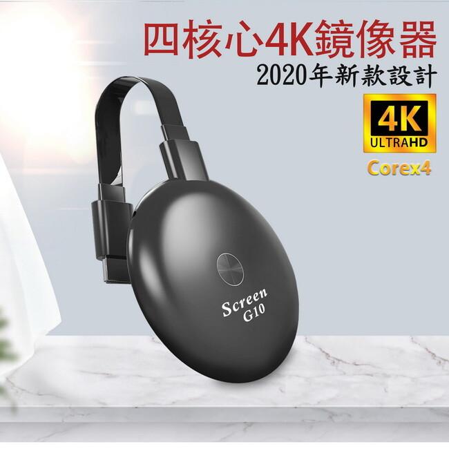第10代screen g10四核心高清4k款圓形雙頻5g全自動無線影音電視棒(送4大好禮)