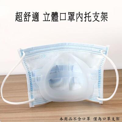 【10入】超舒適透氣立體口罩內托支架 (0.5折)