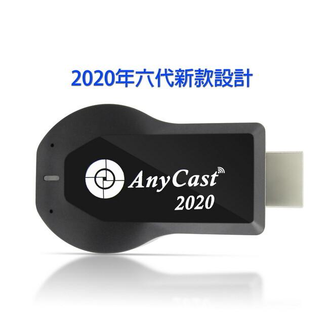 四扇片款六代anycast-2020自動免切換無線影音電視棒(送4大好禮)