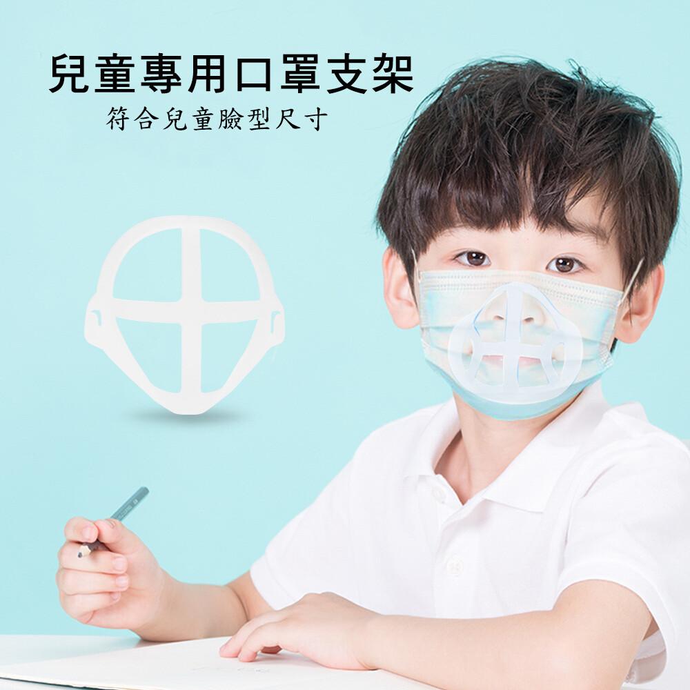 500入ms06兒童專用款 超舒適透氣立體口罩內托支架