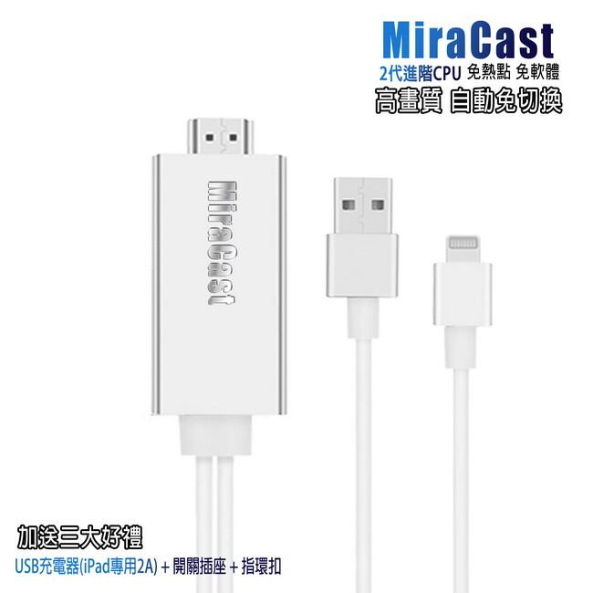 al08c魔幻銀二代miracast蘋果專用 hdmi鏡像影音線(加送3大好禮)