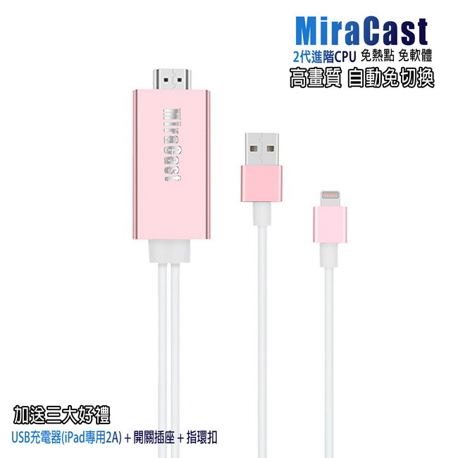 al08d玫瑰金二代miracast蘋果專用 hdmi鏡像影音線(加送3大好禮)