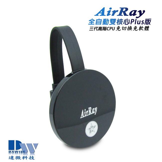 三代圓形airray-g全自動雙核1080p無線影音鏡像器(送3大好禮)