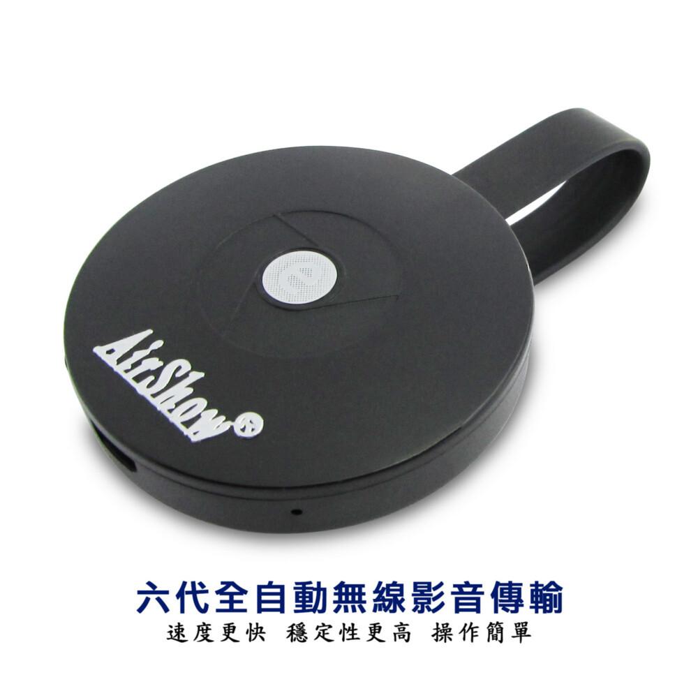 六代airshow圓形三葉片雙核全自動無線影音傳輸器(送4大好禮)