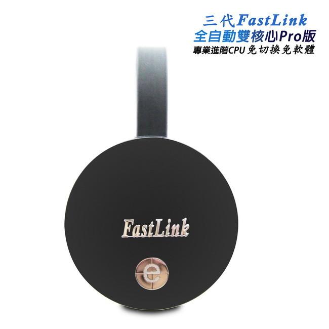三代圓形fastlink全自動雙核無線影音鏡像器(送3大好禮)