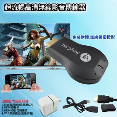 WD08超清旋風款 無線鏡像投影器(送4大好禮) (3.1折)