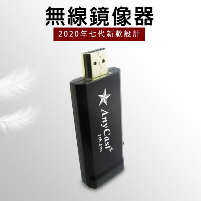 2020年第七代星際戰艦anycast 7th-pro全自動hdmi無線影音鏡像器(送4大好禮)