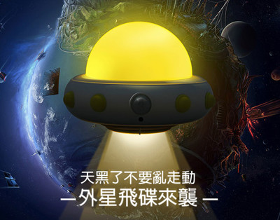 人體飛碟感應燈(充電式)(內建18650充電電池)(此款為人體感應款,所以不會附遙控器) (4折)